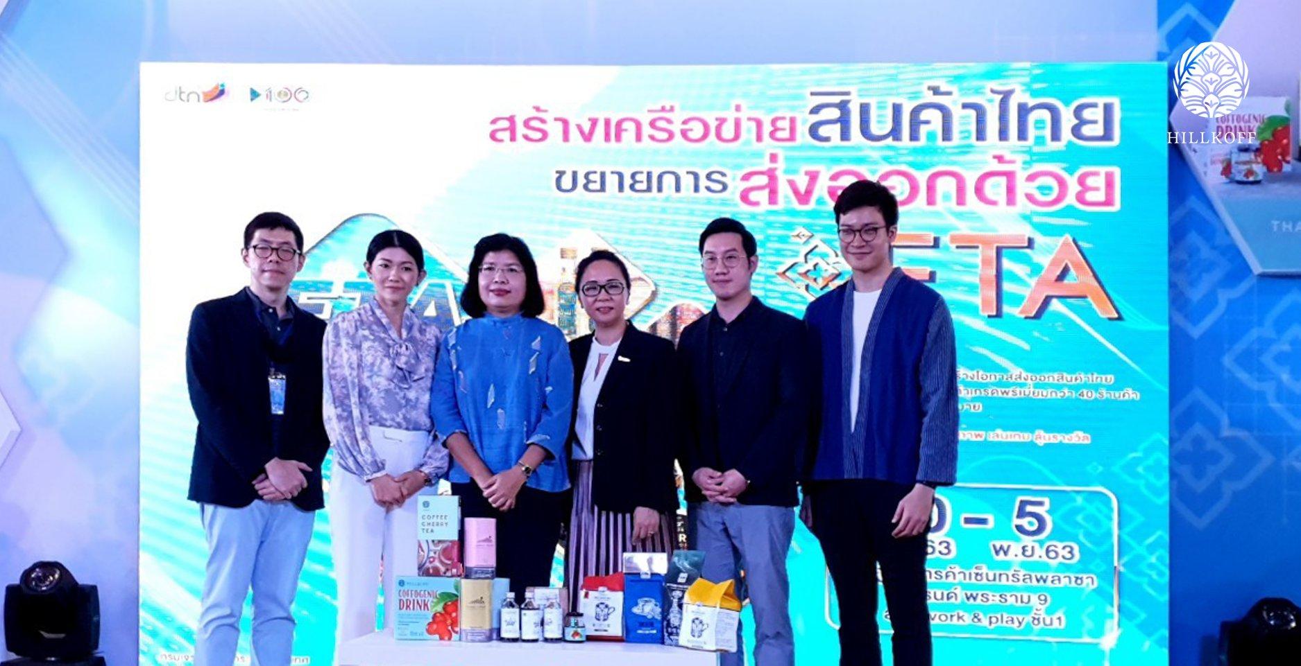 You are currently viewing Hillkoff ร่วมสร้างเครือข่ายสินค้าไทย ขยายการส่งออกด้วยบรรยากาศภายในงานสร้างเครือข่าย FTA FAIR นำสินค้าไทย สู่การค้าเสรี
